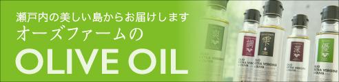 オーズファームのOLIVE OIL