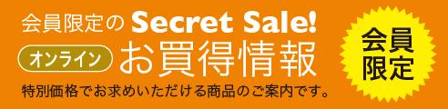 会員限定のSecret Sale! お買い得情報